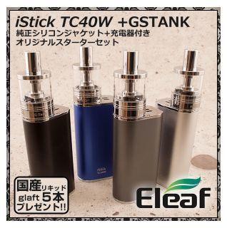 【 Eleaf( イーリーフ )】 iStick TC40W & GS-Tank セット